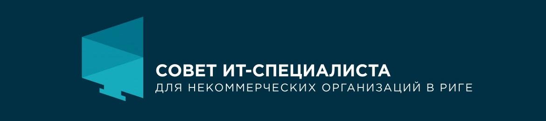 Совет ИТ-специалиста для некоммерческих организаций в Риге и окрестностях (2016 - 2018)
